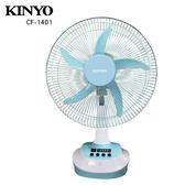 KINYO充電式電風扇CF-1401