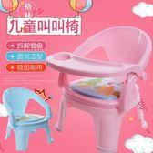 兒童餐椅叫叫椅帶餐盤寶寶吃飯桌兒童餐桌靠背寶寶小凳子塑料 【格林世家】
