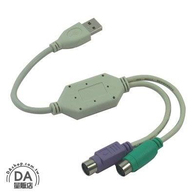 《DA量販店》USB 轉 PS2 PS/2 雙埠 轉接線 鍵盤 滑鼠 條碼機(12-012)