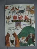 【書寶二手書T8/寵物_KJB】家有拿破崙:一隻狗的家庭生活日記_黃明惠著.王義能/繪