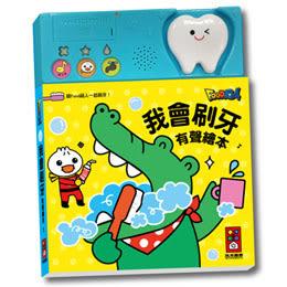 有聲書 童書 我會刷牙 教育 書刊 有聲繪本 學齡 幼童 寶貝童衣