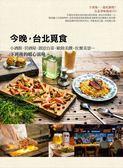 今晚,台北覓食:小酒館.居酒屋.創意台菜.歐陸美饌.佐餐美景…下班後的...