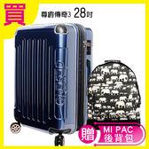 Deseno 行李箱 尊爵傳奇3代 CL2380-28吋  加大防爆拉鍊旅行箱  得意時袋