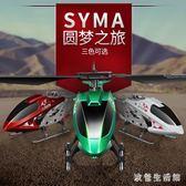 兒童直升機遙控合金飛機耐摔充電新手航模好操作學生玩具兒童禮物 zh7080【歐爸生活館】