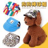 狗狗飾品寵物配飾貝雷帽棒球帽 鴨舌帽子【聚寶屋】