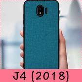【萌萌噠】三星 Galaxy J4 (2018)  熱賣新款 布藝紋理保護殼 全包磨砂軟殼 防滑抗指紋 手機殼 手機套