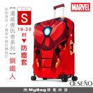 Deseno  防塵套  B1129-0003WR-S 鋼鐵人 Marvel 漫威英雄 行李箱箱套  適用19~20吋行李箱  MyBag得意時袋