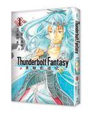 (二手書)Thunderbolt Fantasy 東離劍遊紀(1)