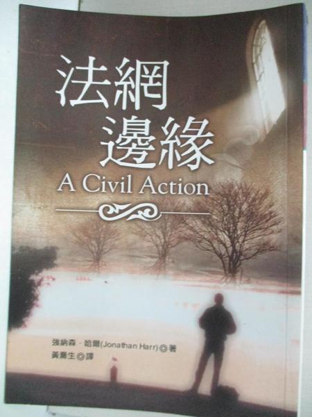 【書寶二手書T1/翻譯小說_LA2】法網邊緣_強納森.哈爾著