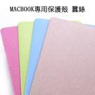 macbook air 平板套 筆記型電腦 macbook pro 保護殼  筆電 12 13.3 11 15 蠶絲紋 鏤空 保護套【美樂蒂】