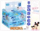 麗嬰兒童玩具館~日本製唯可Weicker-護膚濕紙巾柔溼巾薄80抽24入(純水99.9%)