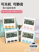 計時器廚房定時計時器ins 簡約提醒學生靜音電子碼錶烘焙做題時間學習倒 智慧e家