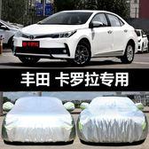 一汽豐田新卡羅拉專用車罩 車衣 隔熱防曬 防雨 防塵遮陽汽車車罩 車套