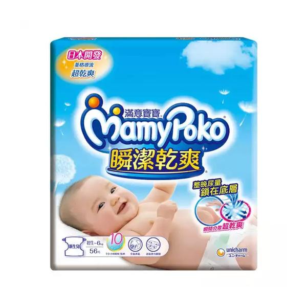 滿意寶寶瞬潔乾爽紙尿褲(菱格) NB 56片x4包/箱購 - Mamy Poko 黏貼型尿片.尿布