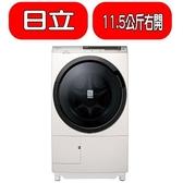 回函贈日立【BDSX115CJRN】11.5公斤滾筒洗脫烘(BDSX115CJR同)洗衣機右開*預購*