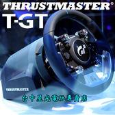 【THRUSTMASTER 可刷卡】☆ T-GT 官方授權高階賽車方向盤 ☆【支援PS4 / PC】台中星光電玩