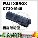 ~USAINK ~FUJI XEROX  CT201949  高容量相容碳粉匣 適用: Fuji Xerox DocuPrint P455d/M455df/P455
