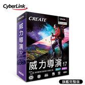 【Cyberlink 訊連科技】威力導演 17 (旗艦完整版)