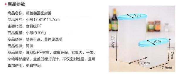 [協貿國際]  小號帶蓋橢圓密封罐透明雜糧儲物罐 (3個價)