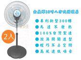 【尋寶趣】金展輝 八方吹 16吋 涼風扇(2入) 360轉 風量大 電扇 電風扇 桌扇 台灣製 A-1611-X2