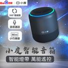 小度音箱 AI音響 小度1S智能音箱 智能語音 ai助手 藍牙音響 AI音箱 人工智能 語音互動 家用聲控