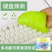 筆記本鍵盤清潔泥除塵粘灰