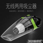無線車載吸塵器大功率220V充電汽車內用家用小型強力干濕迷你兩用DF 科技藝術館