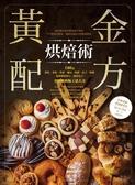 黃金配方烘焙術:100道餅乾、蛋糕、塔派、麵包、煎餅、布丁、奶酪、...【城邦讀書花園】