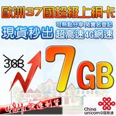 歐洲4G上網 7GB 台灣現貨 歐洲上網卡 歐洲預付卡 歐洲上網 法國 英國 德國 義大利