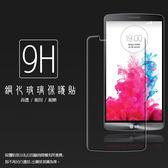 ☆超高規格強化技術 LG G4 Stylus H630 鋼化玻璃保護貼/強化保護貼/9H硬度/防刮