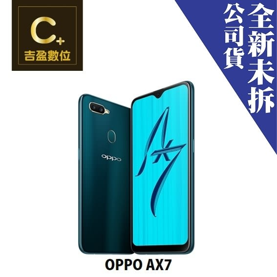 OPPO AX7 CPH1903 空機 板橋實體店面 【吉盈數位商城】  6.2吋