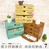 抽屜收納櫃實木製四格層 桌面置物飾品標籤 zakka鄉村風擺飾辦公室文具儲物收納木盒- 米鹿家居