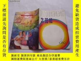 二手書博民逛書店創刊號:太陽能罕見1980年第1期 (非館藏無塗畫.一版一印.9