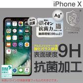 Hamee CRYSTAL ARMOR iPhoneX 銀離子 抗菌 鋼化玻璃保護貼 0.33mm(黑) 151-457620