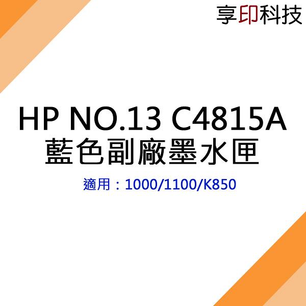 【享印科技】HP 13 / C4815A 藍色副廠墨水匣 適用 1000/1100/K850