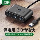 轉換器 USB3.0分線器Type-c轉接頭手機電腦USB高速擴展器HUB集線器