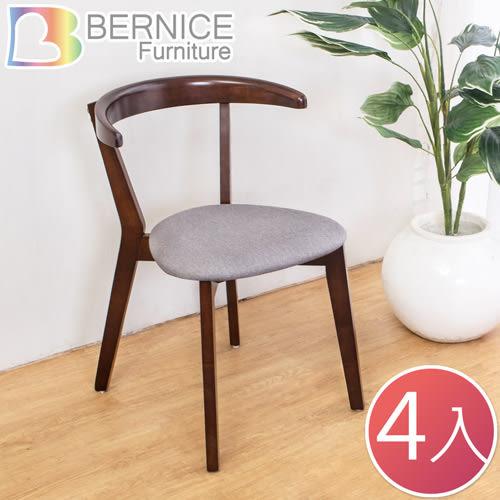 Bernice-薩莫特實木餐椅/單椅(四入組合)