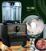 小太陽 大扭力專業食物調理機 TX-180