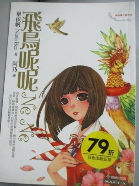 【書寶二手書T2/兒童文學_JNE】飛鳥呢呢_畢依帆, 阿乃