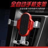車載支架 汽車重力感應出風口卡口式手機架多功能儀表台支撐架創意車載支架 怦然心動