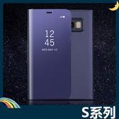 三星 Galaxy S8+ S7 S6 Edge 電鍍半透保護套 鏡面側翻皮套 免翻蓋接聽 原裝同款 支架 手機套 手機殼