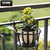 陽台花架家用鐵藝懸掛式花盆掛架欄桿多肉綠蘿花架子室內置物架 設計師生活百貨