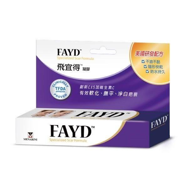 元氣健康館 2018/12 特價 FAYD 飛宜得 除疤凝膠15g