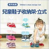 ◄ 生活家精品 ►【J90】兒童鞋子收納架(立式) 卡通 多層 整理 簡易 居家 多層 角落 鞋櫃 鞋架