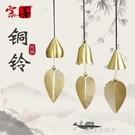 日式創意純銅風鈴銅鈴鐺掛飾家居陽臺臥室汽車車內掛件生日女禮物 蘿莉新品