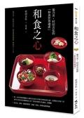 和食之心:菊乃井‧村田吉弘的「和食世界遺產」