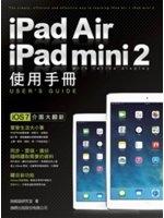 二手書博民逛書店 《iPad Air/ iPad mini 2 使用手冊》 R2Y ISBN:9789863120247│施威銘研究室