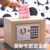 Wontel全鋼保險櫃家用迷你入牆小型保管箱儲蓄罐17電子密碼保險箱ATF 美好生活