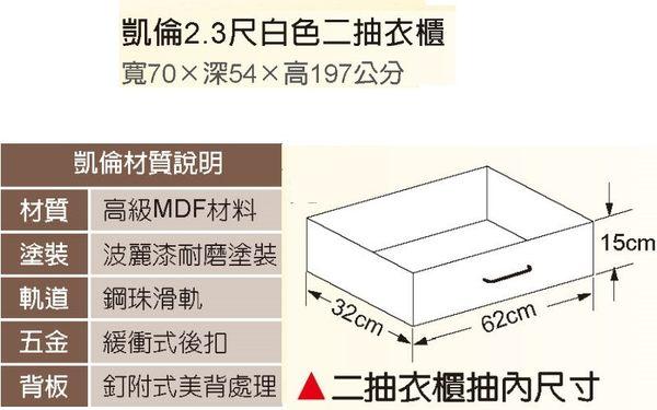 【森可家居】凱倫2.3尺白色二抽衣櫃 7JF070-4 衣櫥 MIT台灣製造