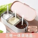 調料盒個性鹽罐創意可愛廚房家用組合套裝調味罐佐料盒調味盒套裝 夏季狂歡